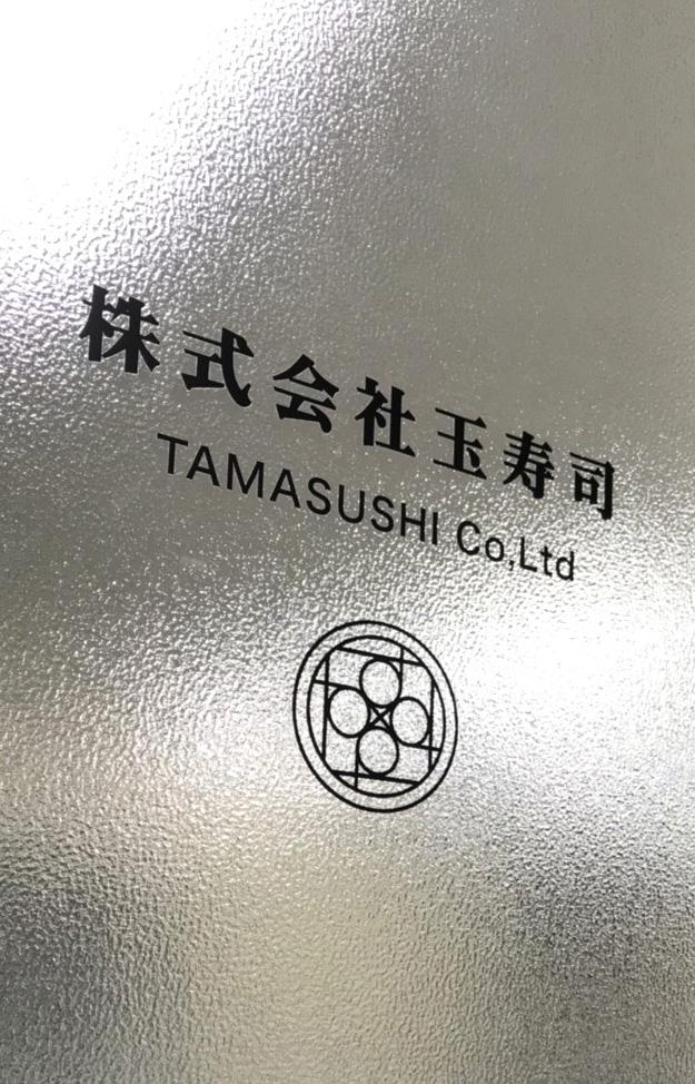 株式会社玉寿司