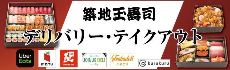 築地玉寿司 デリバリー・テイクアウト