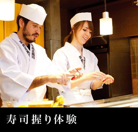 寿司握り体験