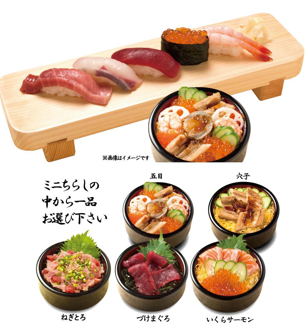 特撰ランチセット〈寿司と選べるミニちらし〉(お椀・茶碗蒸付)