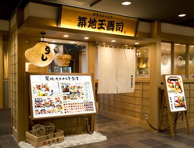 浅草エキミセ店