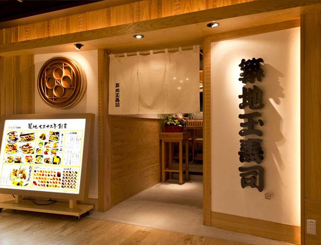錦糸町テルミナ店