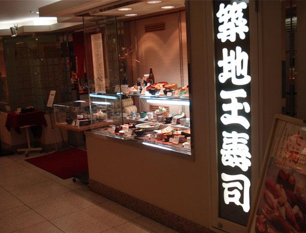 札幌丸井今井店