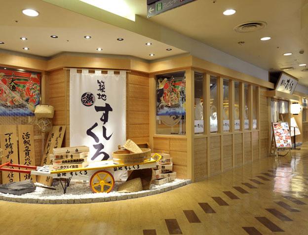 築地すしくろ 横浜ジョイナス店
